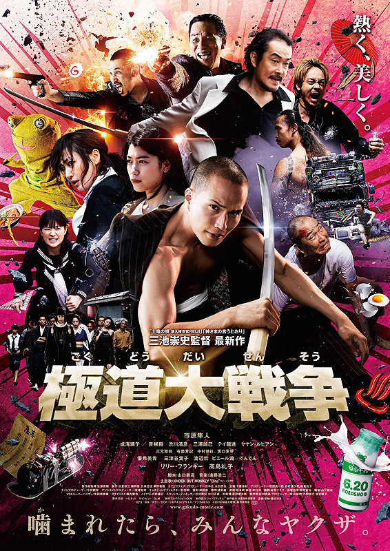 Yakuza_Apocalypse-_The_Great_War_Of_The_Underworld-