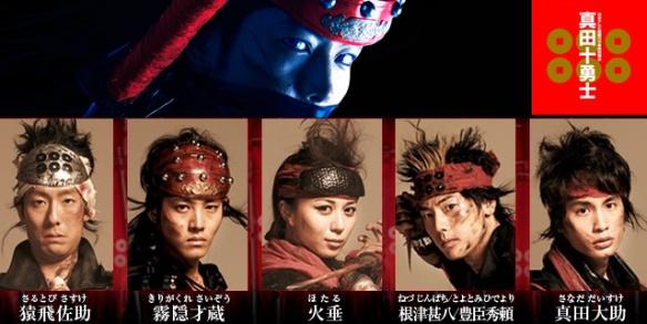 Film Sanada Juyushi B