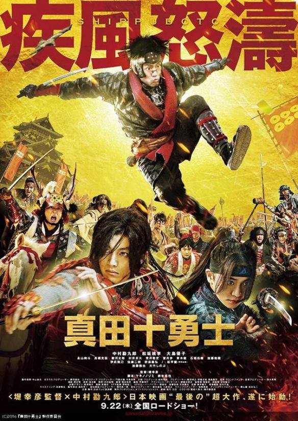 Film Sanada Juyushi