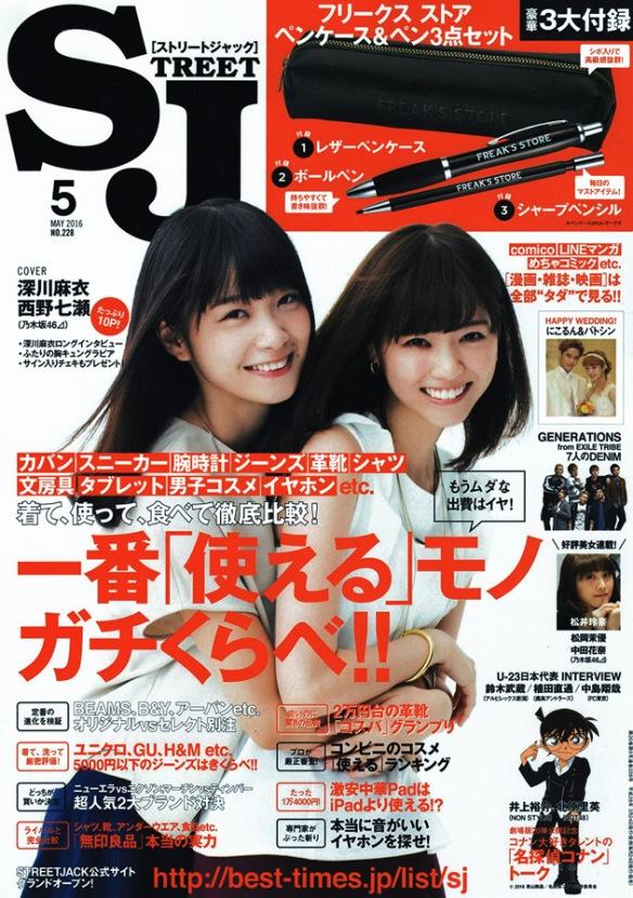 Fukagawa Mai & Nishino Nanase