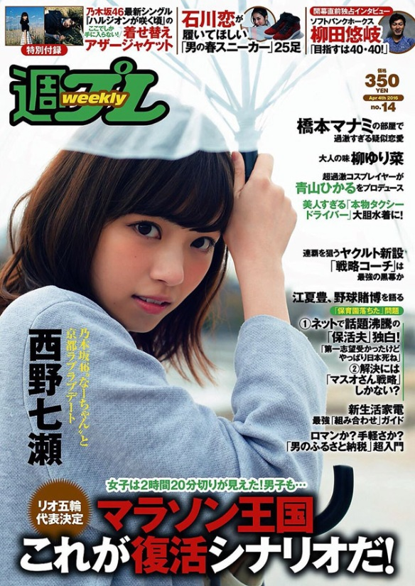 Nishino Nanase Weekly Playboy