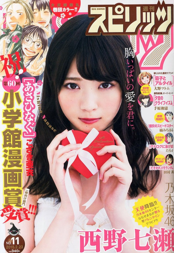 Nogizaka46 Nishino Nanase - Big Comic Spirits