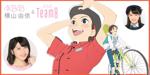 Yokoyama Yui & Okabe Rin McDonalds recruitment Anime