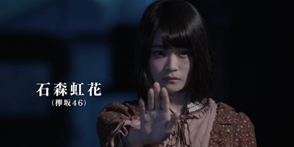 Corpse Party Book of Shadows Keyakizaka46 Member Ishimori Nijika