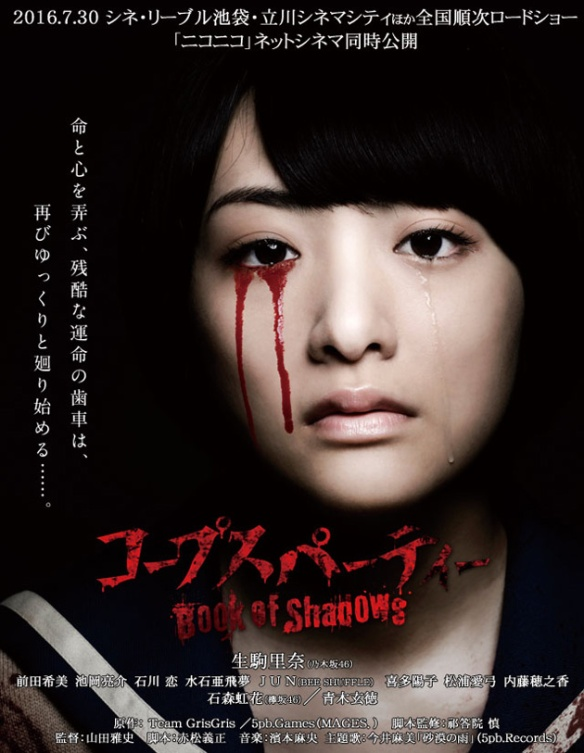 Nogizaka46 Ikoma Rina Book Of Shadows