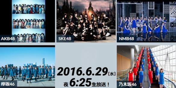 TV TOKYO MUSIC FESTIVAL 2016