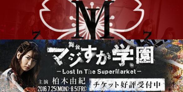 majisuka gakuen lost-in-the-supermarket