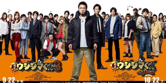 Yamikin Ushijima Kun Live Action