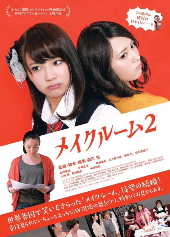 Live Action Makeroom 2