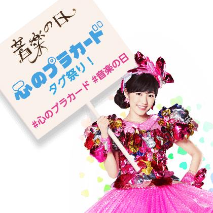 Mayu Watanabe Kokoro No Placard